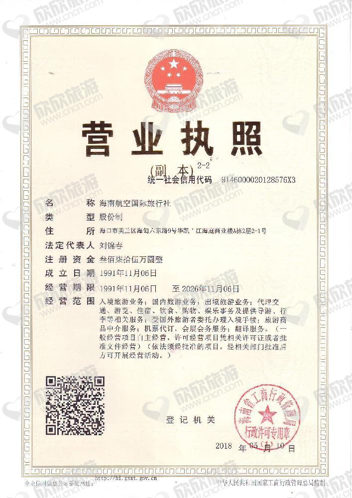 海南航空国际旅行社营业执照
