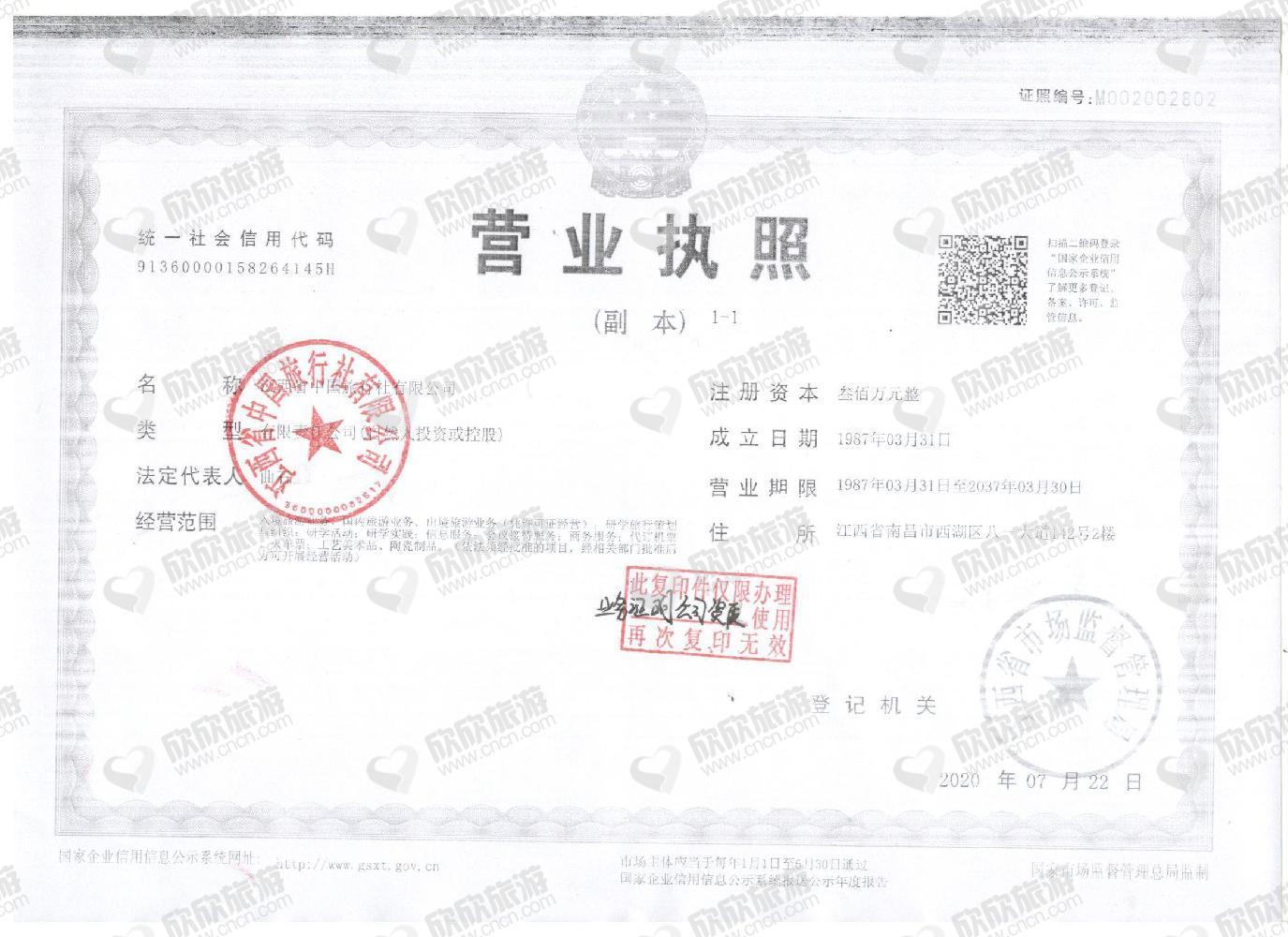 江西省中国旅行社有限公司营业执照