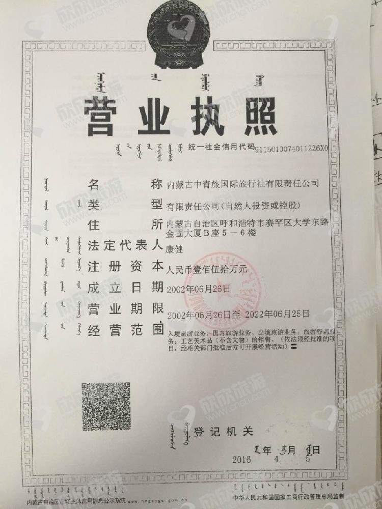内蒙古中青旅国际旅行社有限责任公司营业执照