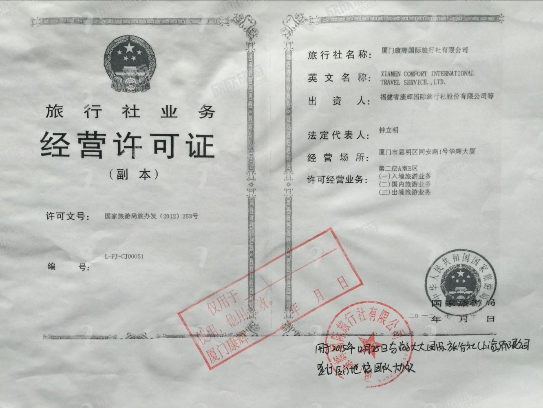 厦门康辉国际旅行社有限公司前埔路门市部经营许可证