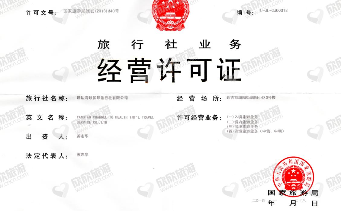 延边海峡国际旅行社有限公司经营许可证