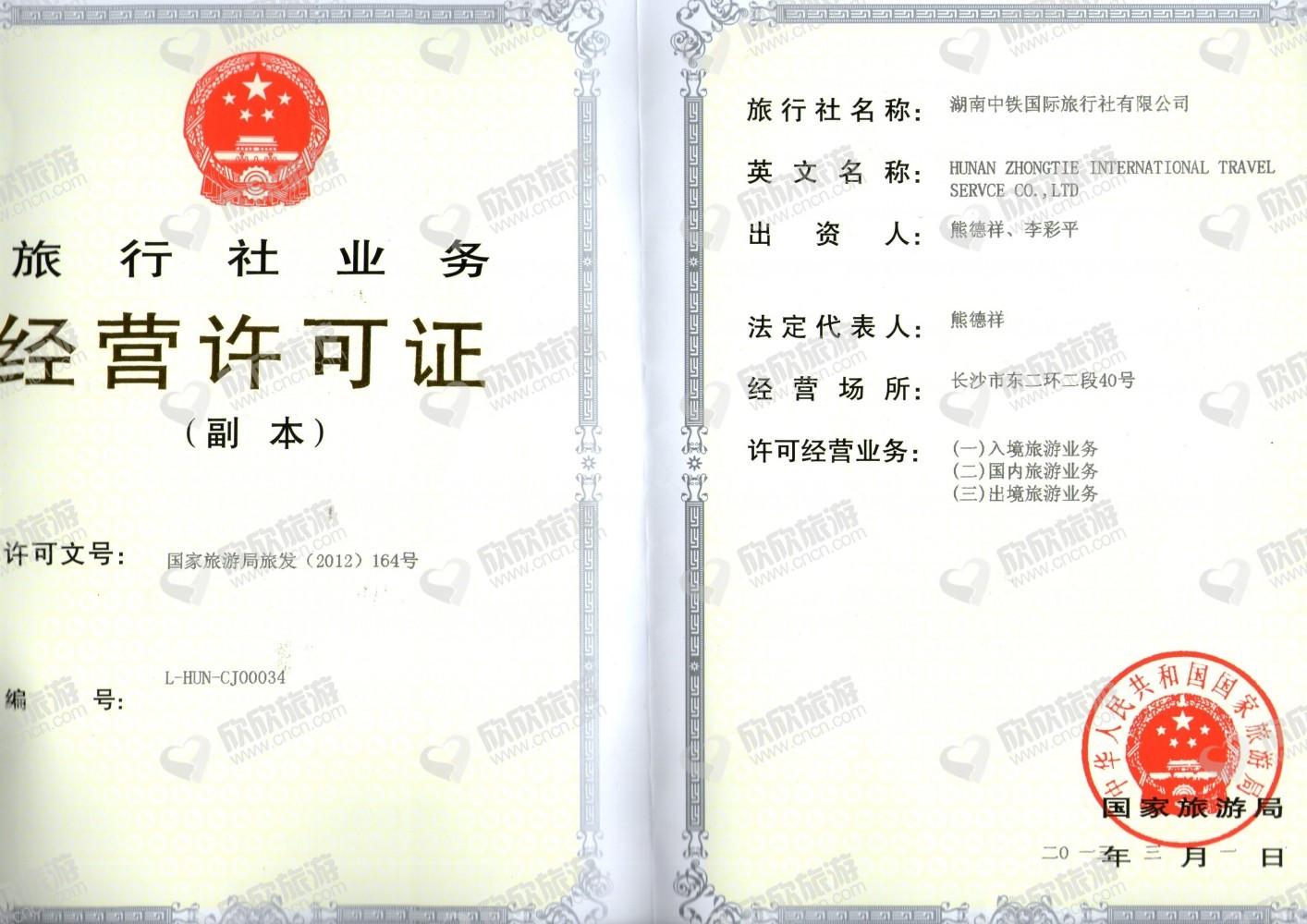 湖南中铁国际旅行社有限公司经营许可证
