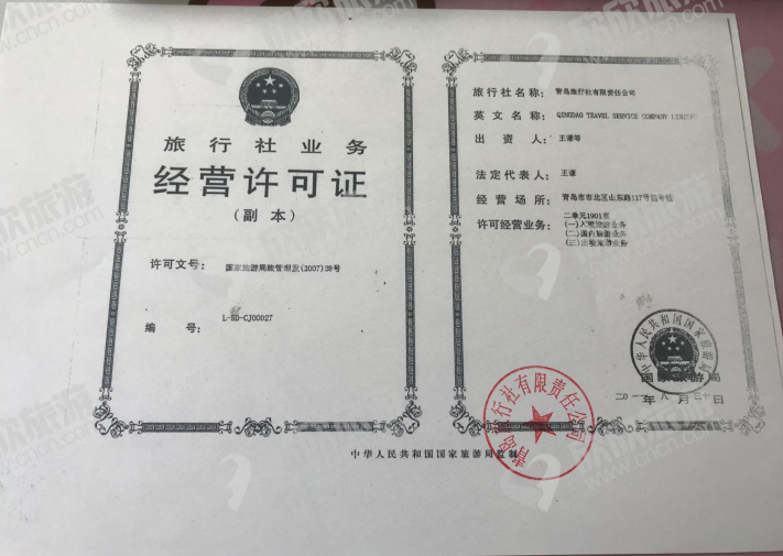 青岛旅行社有限责任公司经营许可证