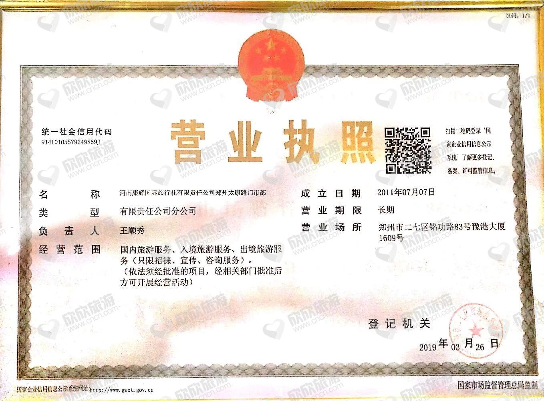 河南康辉国际旅行社有限责任公司郑州人民路服务网点营业执照