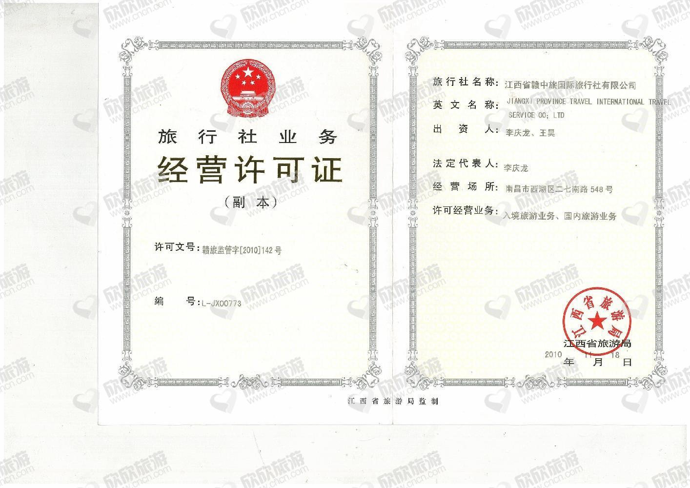 江西省赣中旅国际旅行社有限公司经营许可证