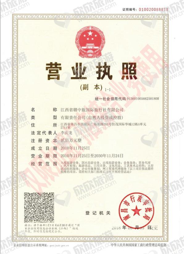 江西省赣中旅国际旅行社有限公司营业执照