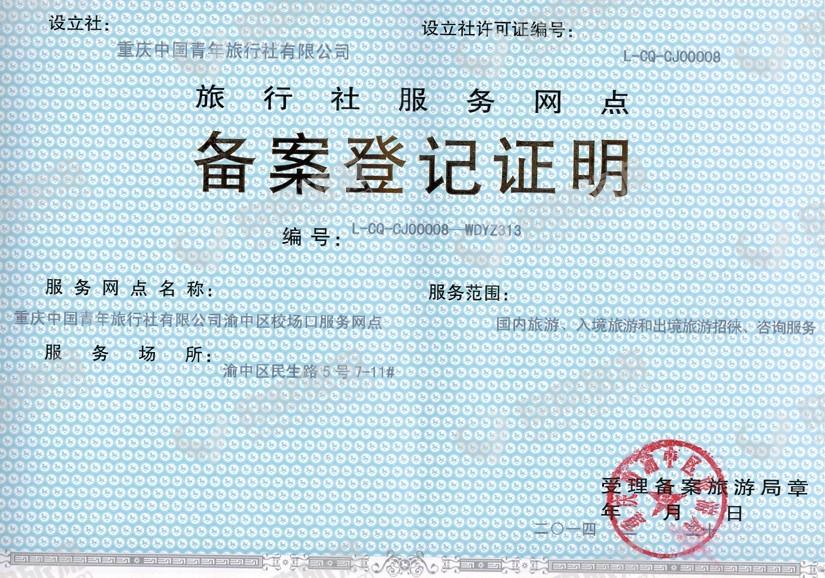 重庆中国青年旅行社有限公司渝中区较场口门市部经营许可证