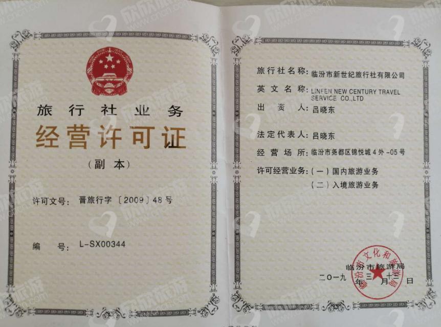 临汾市新世纪旅行社有限公司经营许可证