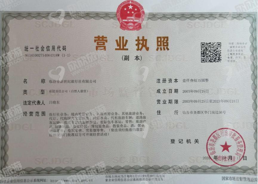临汾市新世纪旅行社有限公司营业执照