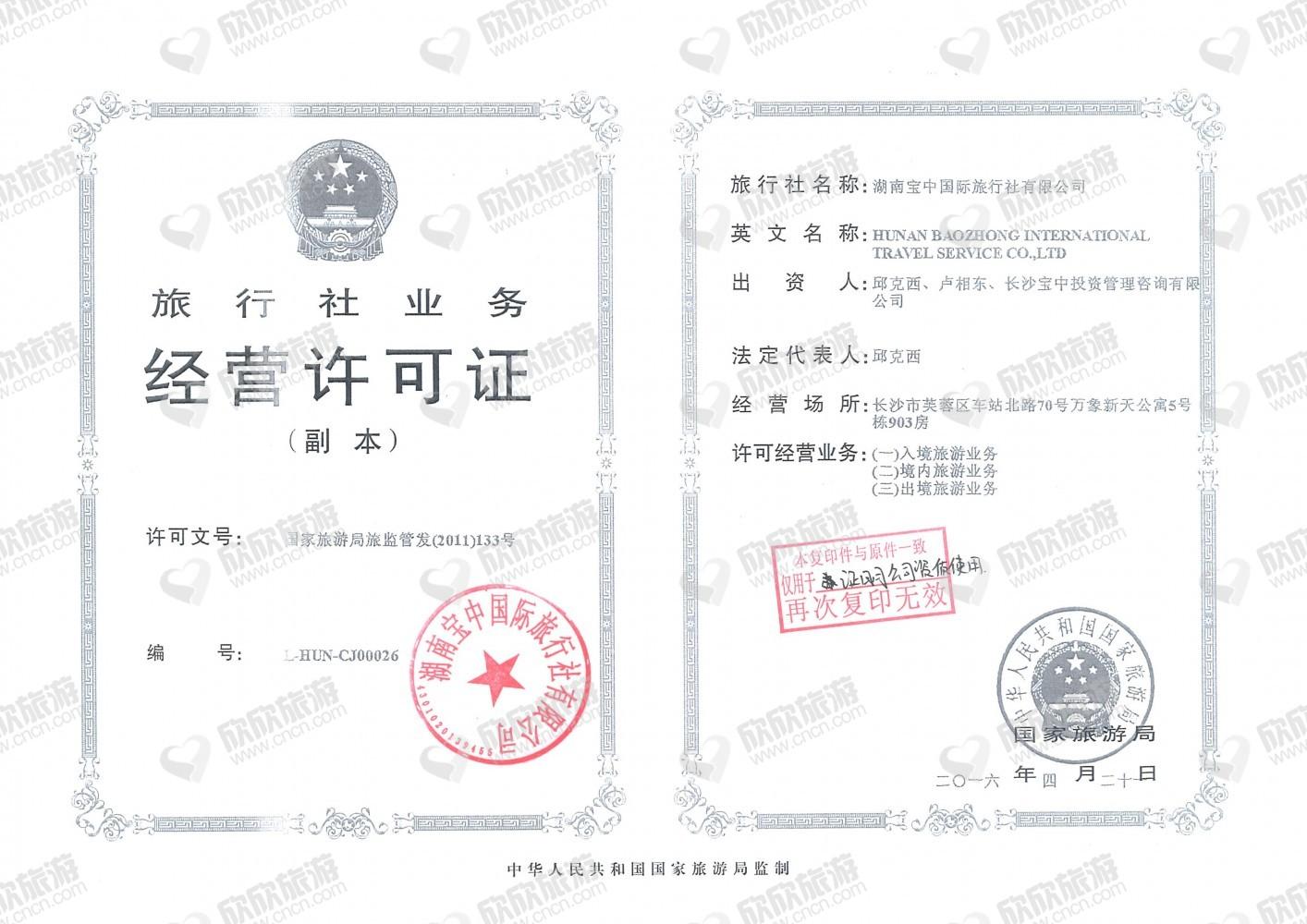 湖南宝中国际旅行社有限公司竹塘西路营业部经营许可证