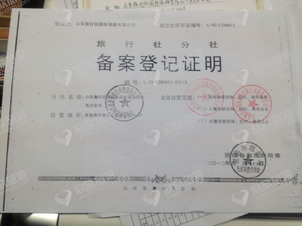 山东旅行社国际旅游有限公司青岛分公司经营许可证