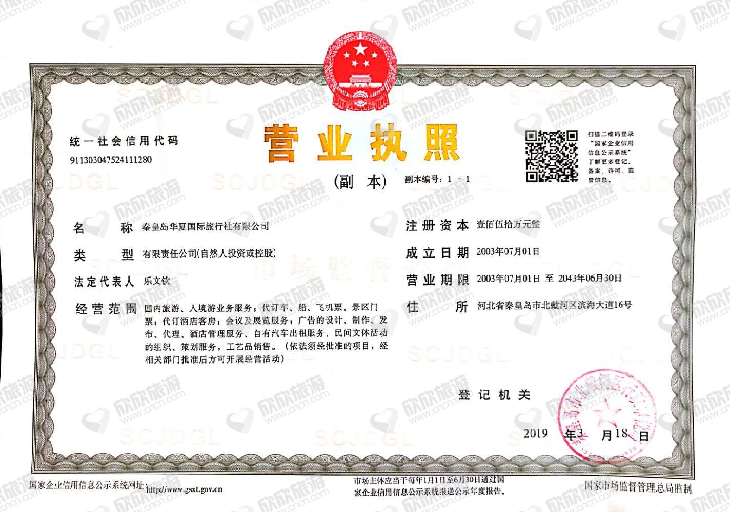 秦皇岛华夏国际旅行社有限公司营业执照