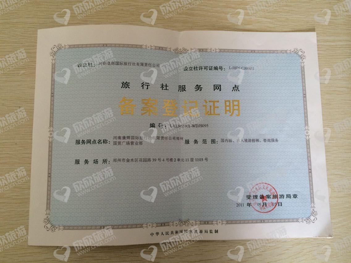 河南康辉国际旅行社有限责任公司郑州国贸广场营业部经营许可证