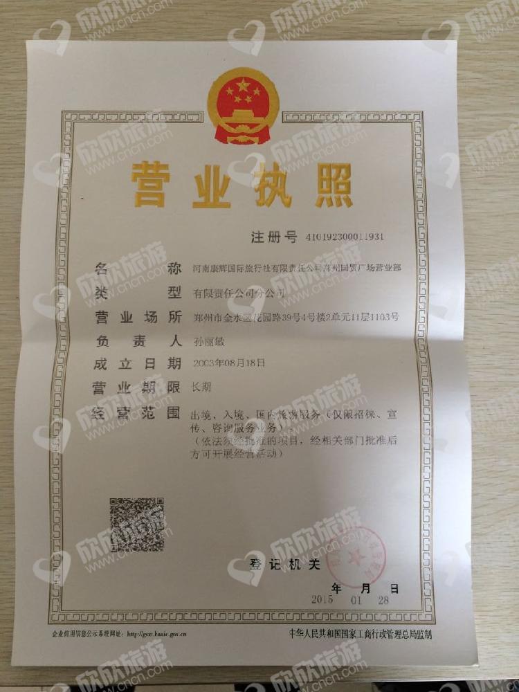 河南康辉国际旅行社有限责任公司郑州国贸广场营业部营业执照