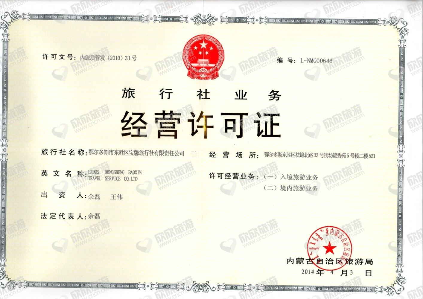 鄂尔多斯市东胜区宝馨旅行社有限责任公司经营许可证