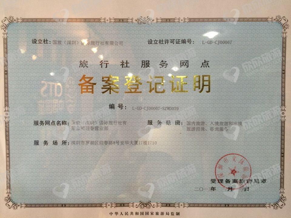 国旅(深圳)国际旅行社有限公司罗湖迎春营业部经营许可证