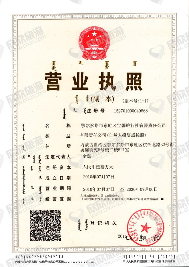 鄂尔多斯市东胜区宝馨旅行社有限责任公司营业执照