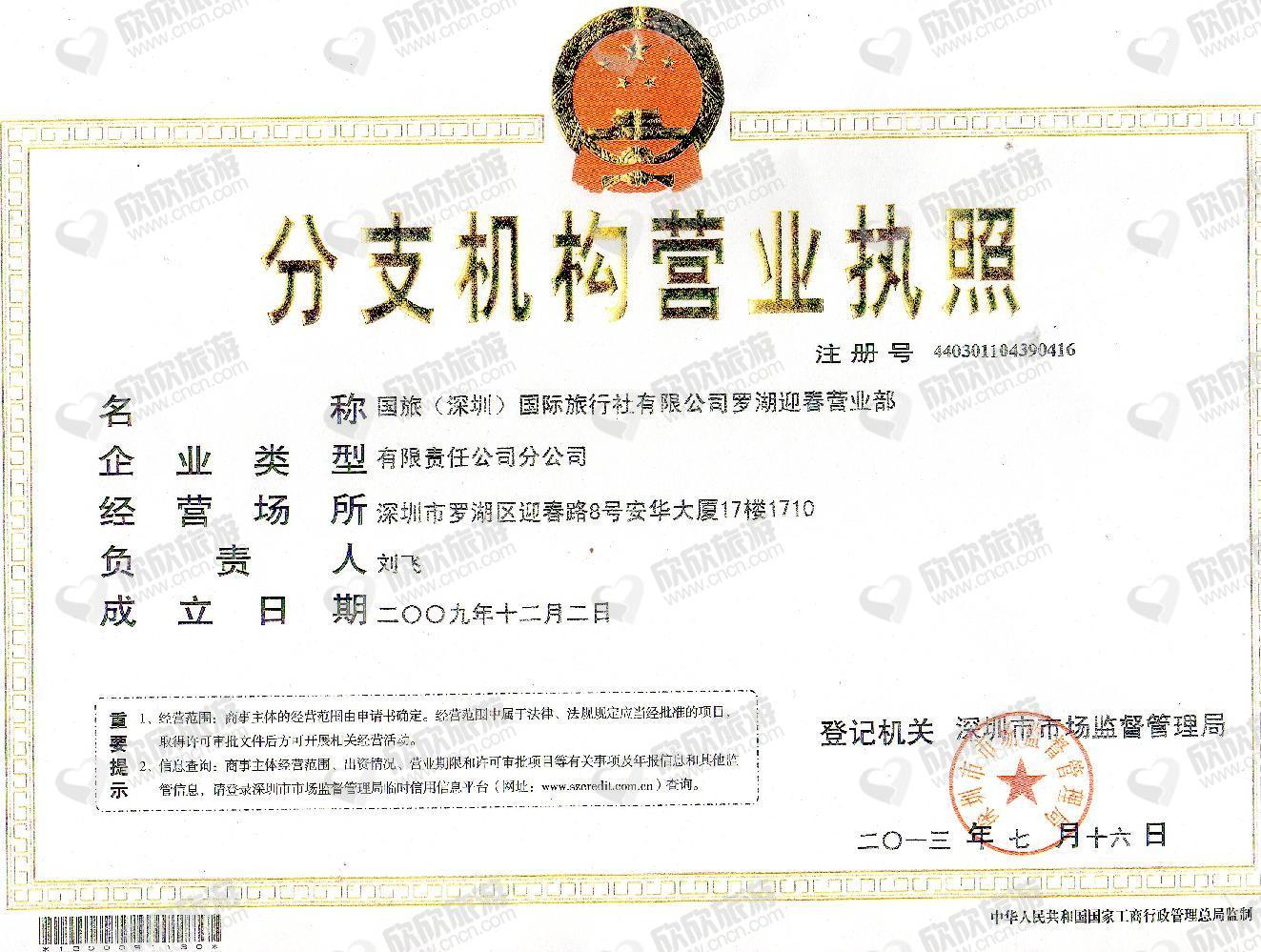 国旅(深圳)国际旅行社有限公司罗湖迎春营业部营业执照