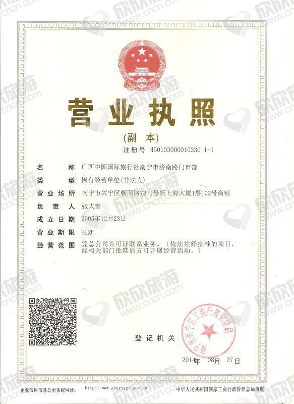 广西中国国际旅行社南宁市济南路门市部营业执照
