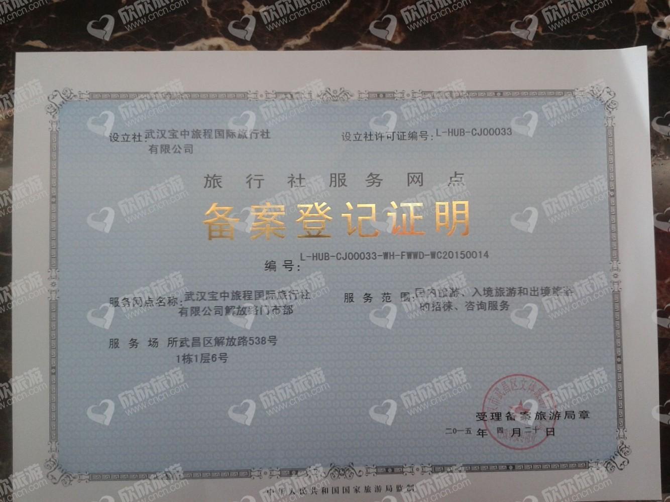 武汉宝中旅程国际旅行社有限公司解放路门市部经营许可证