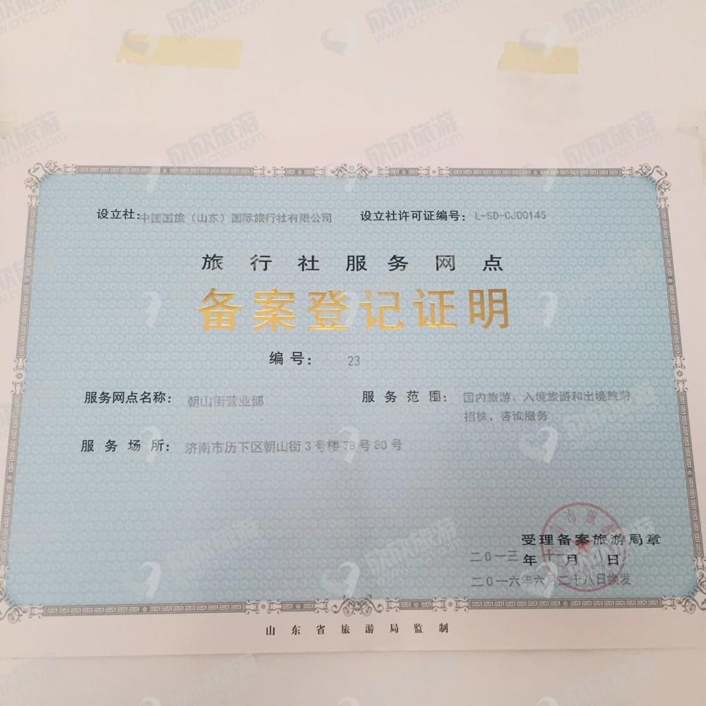 中国国旅(山东)国际旅行社有限公司济南朝山街营业部经营许可证