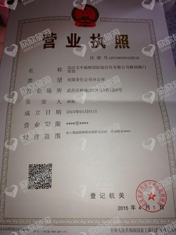 武汉宝中旅程国际旅行社有限公司解放路门市部营业执照