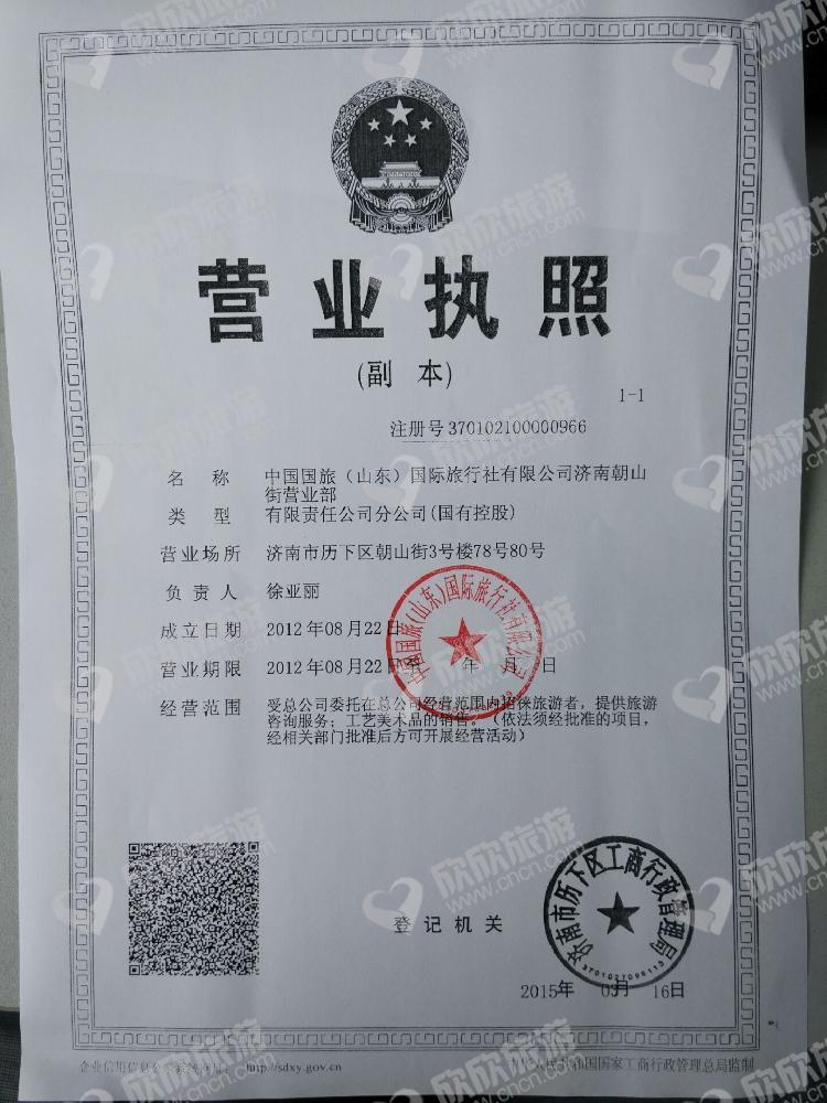 中国国旅(山东)国际旅行社有限公司济南朝山街营业部营业执照
