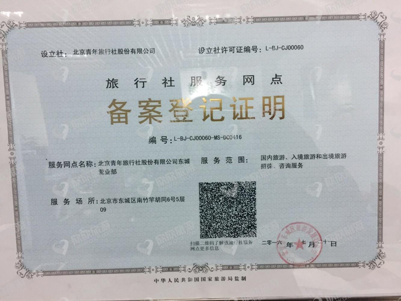 北京青年旅行社股份有限公司东城营业部经营许可证