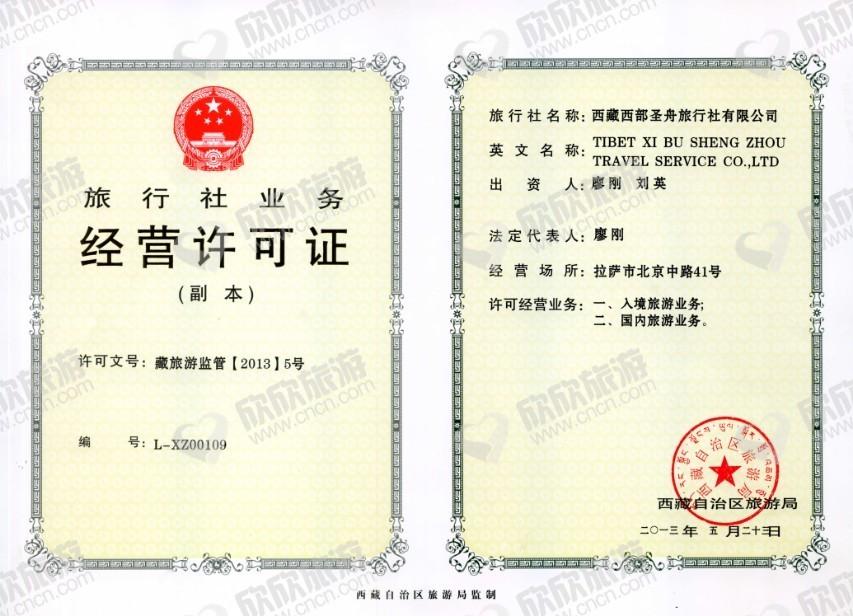 西藏西部圣舟旅行社有限公司经营许可证