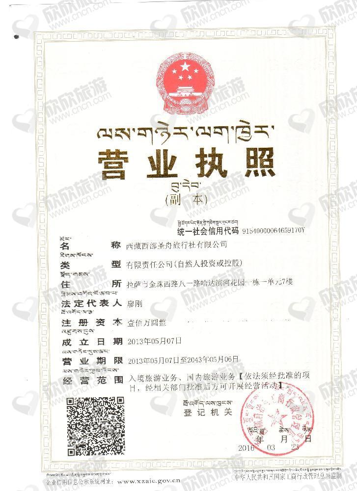 西藏西部圣舟旅行社有限公司营业执照