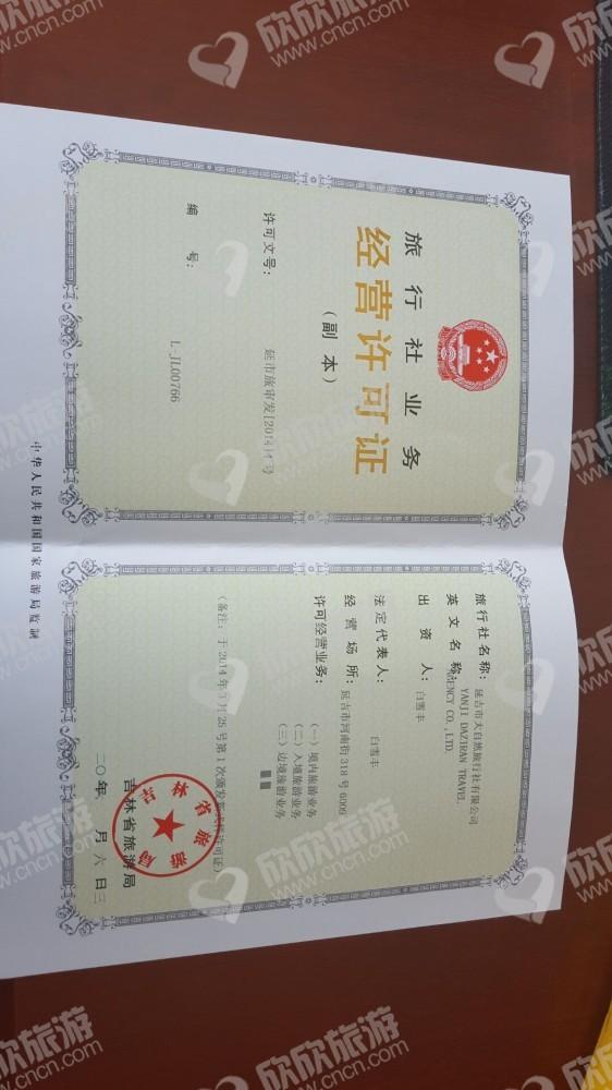 延吉市大自然旅行社有限公司经营许可证