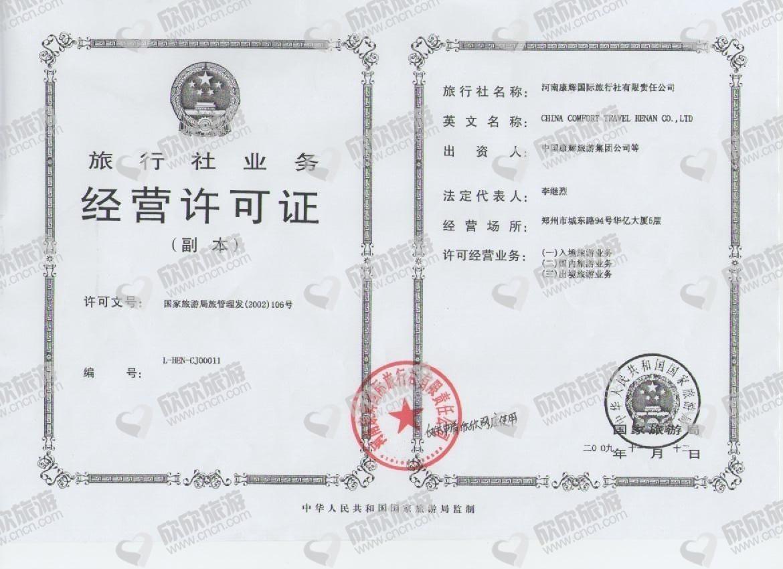 河南康辉国际旅行社有限责任公司经营许可证