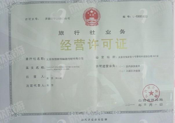 太原市锦程国际旅行社有限公司经营许可证