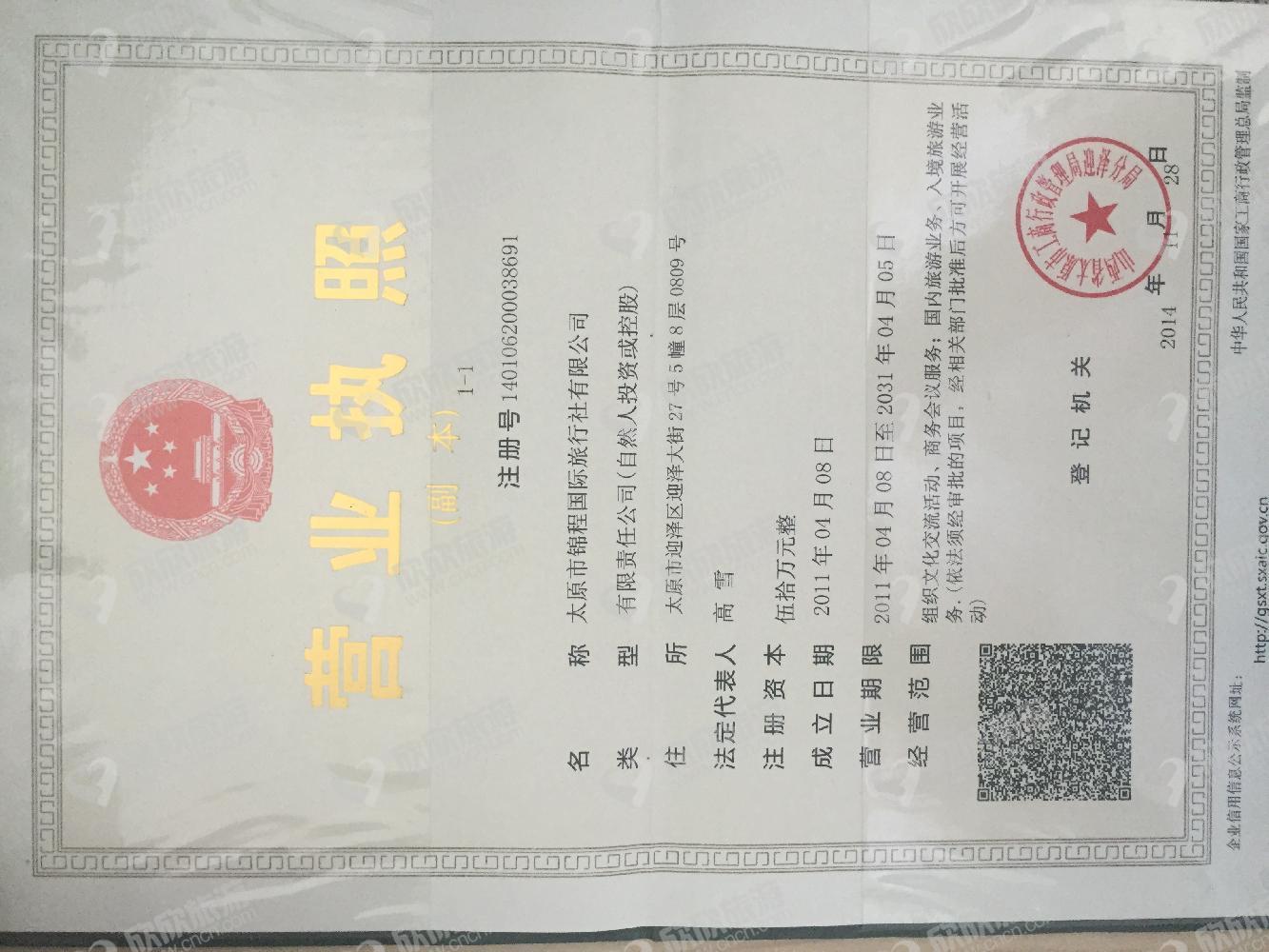 太原市锦程国际旅行社有限公司营业执照