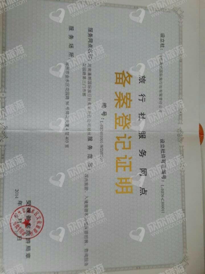 河南康辉国际旅行社有限责任公司郑州花园路第三门市部经营许可证