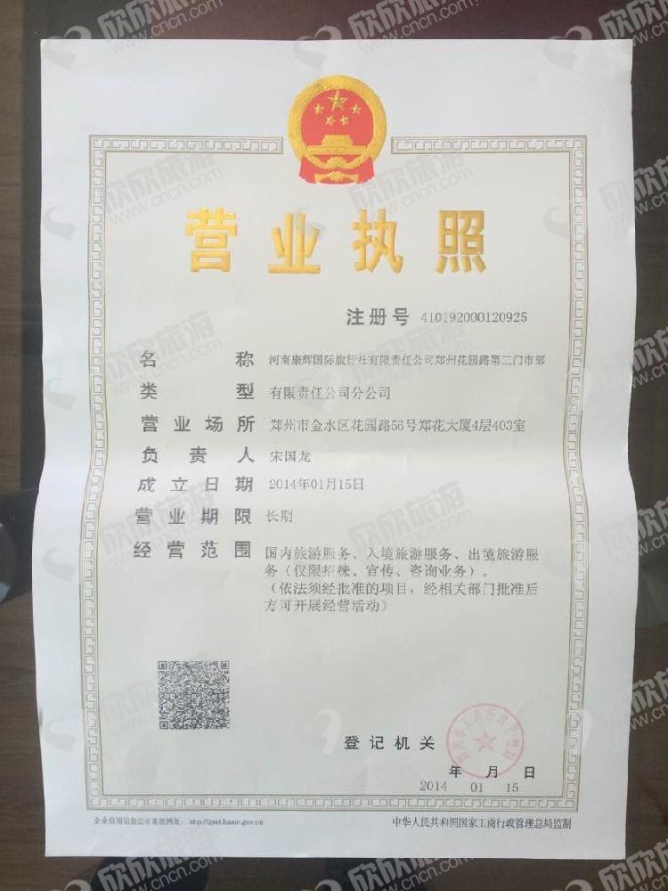 河南康辉国际旅行社有限责任公司郑州花园路第三门市部营业执照