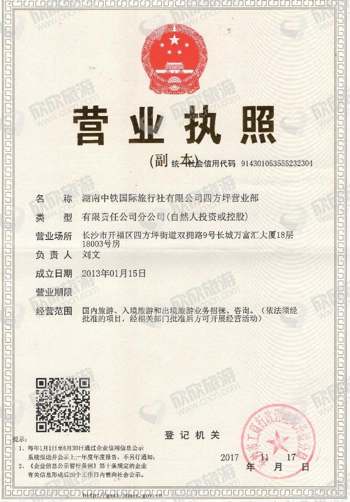 湖南中铁国际旅行社有限公司四方坪营业部营业执照
