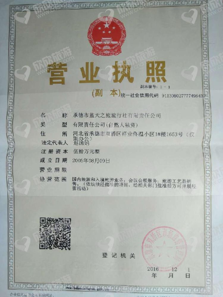 承德市蓝天之旅旅行社有限责任公司营业执照