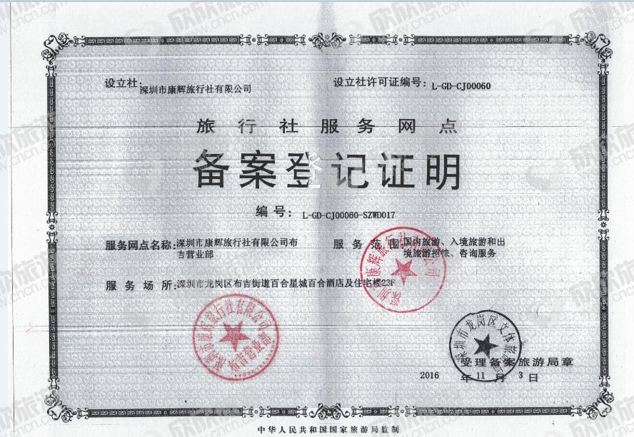 深圳市康辉旅行社有限公司布吉营业部经营许可证