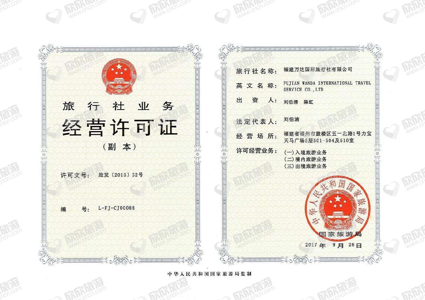 莆田市海神国际旅行社集团有限公司城厢建安路营业部经营许可证