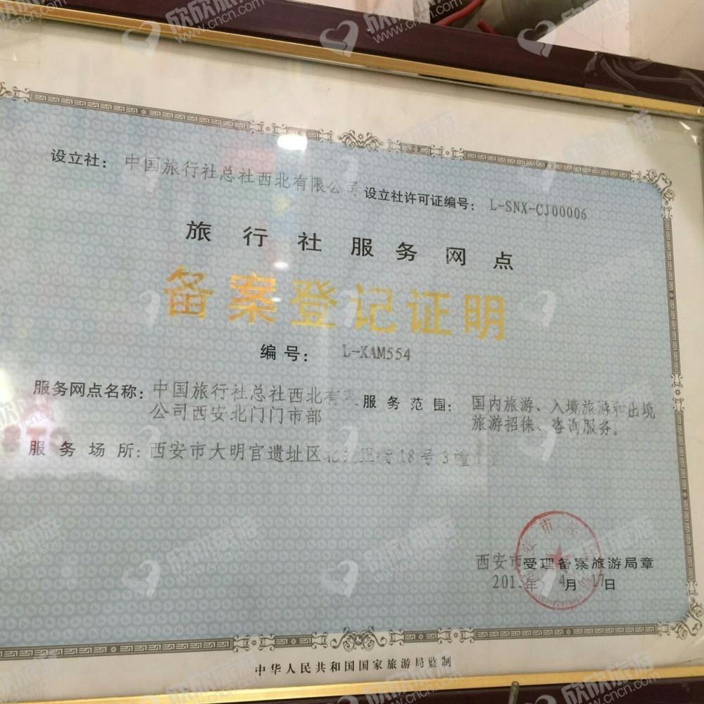 中国旅行社总社西北有限公司西安北门门市部经营许可证