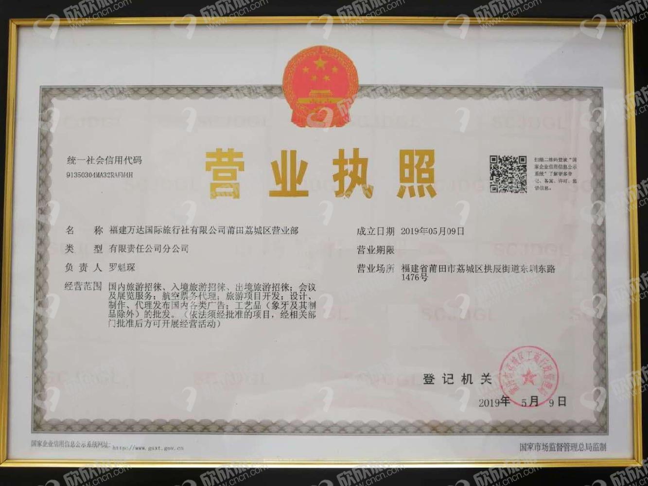 莆田市海神国际旅行社集团有限公司城厢建安路营业部营业执照