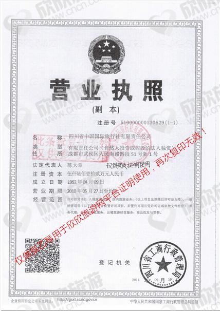 四川省中国国际旅行社有限责任公司营业执照