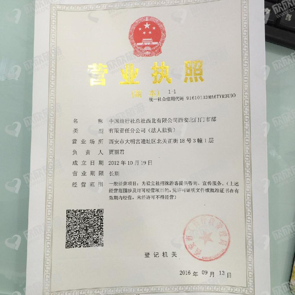中国旅行社总社西北有限公司西安北门门市部营业执照