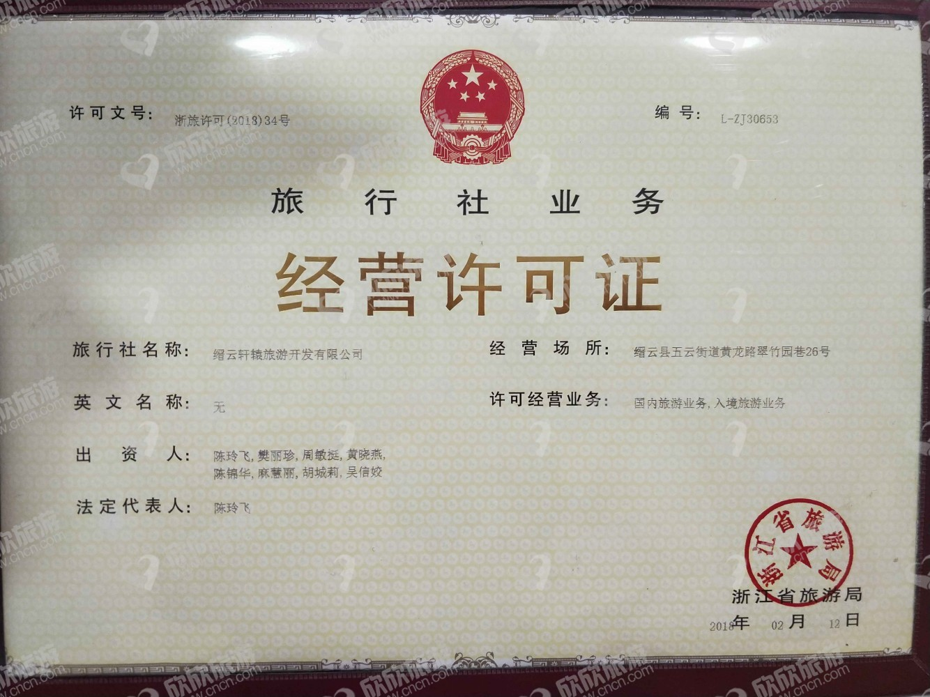 缙云轩辕旅游开发有限公司经营许可证