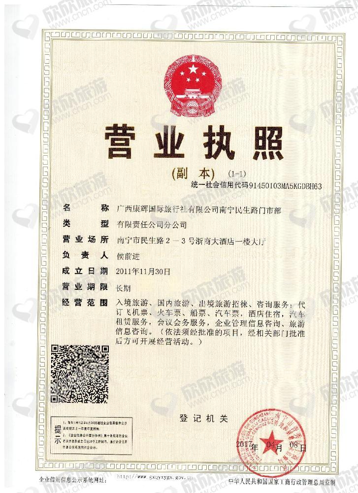 广西康辉国际旅行社有限公司南宁民生路门市部营业执照