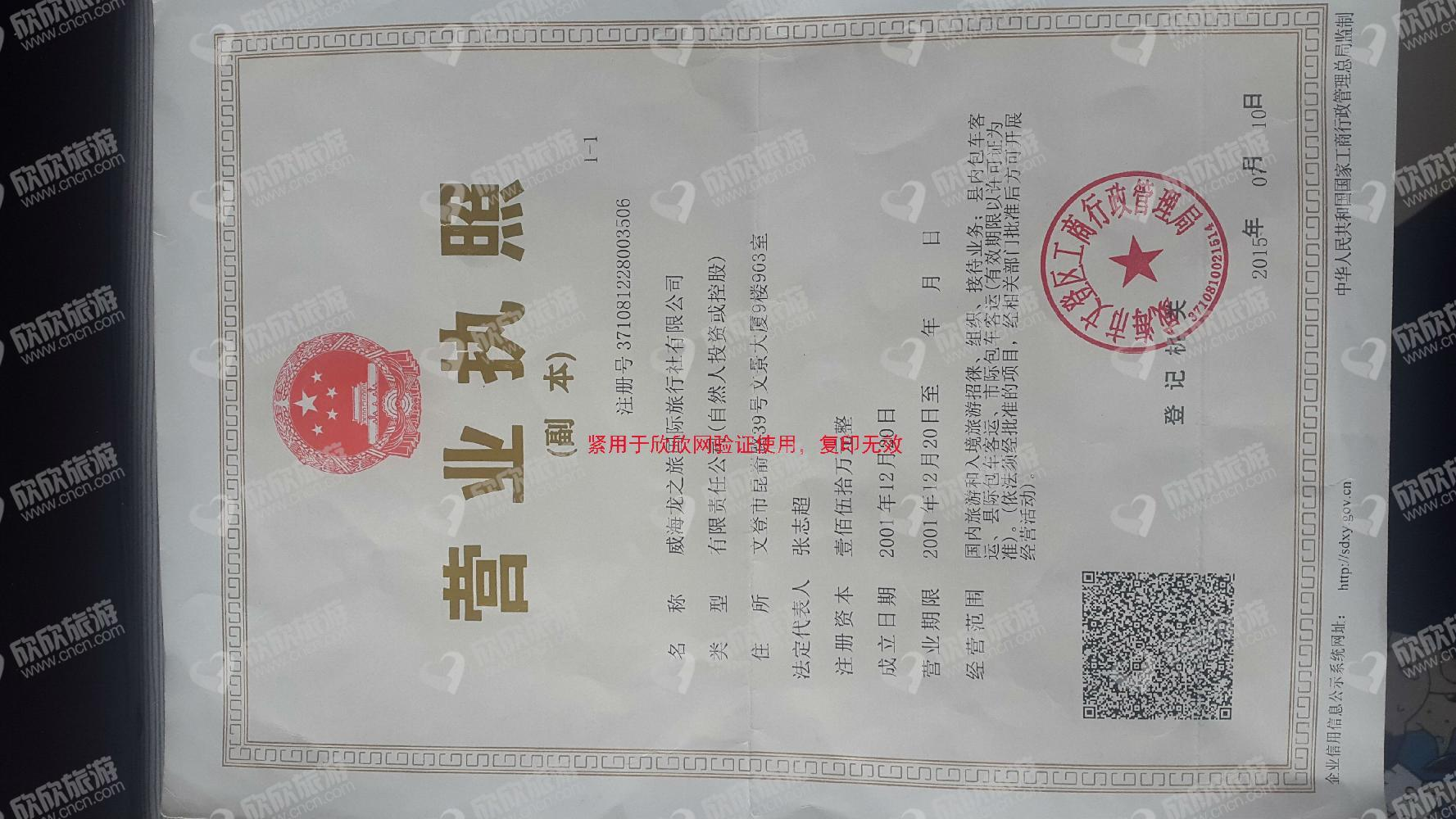 威海龙之旅国际旅行社有限公司营业执照