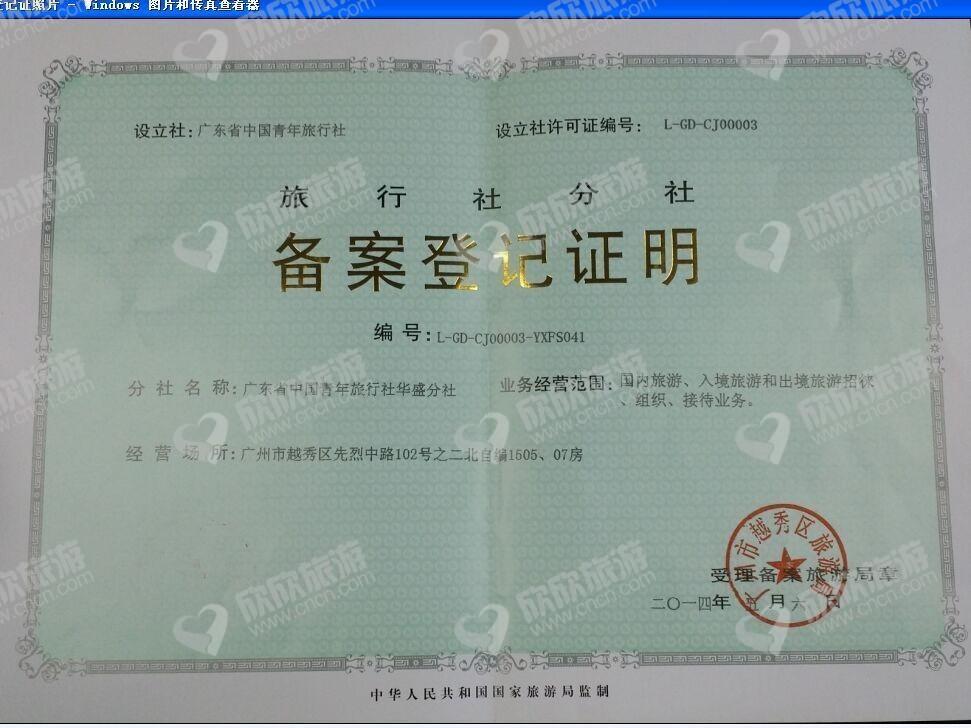 广东省中国青年旅行社华盛分社经营许可证