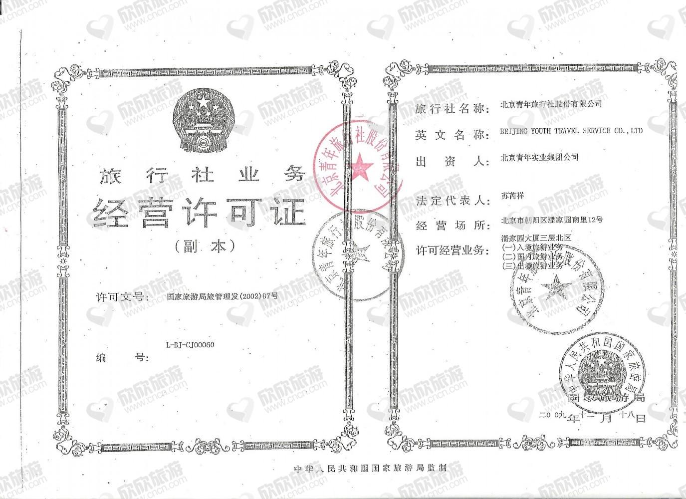 北京青年旅行社股份有限公司经营许可证