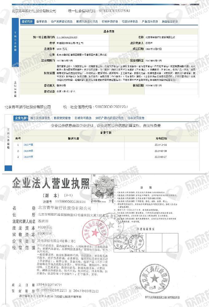 北京青年旅行社股份有限公司营业执照